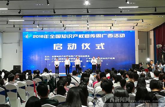 2018年全国知识产权宣传周广西活动正式启动(图)