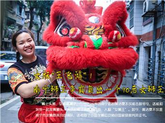 """[脸谱]女版""""黄飞鸿""""!南宁狮王争霸舞出一个女狮王"""