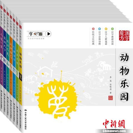 专家建言汉字学习要重视传统文化基因 溯源学习更有效