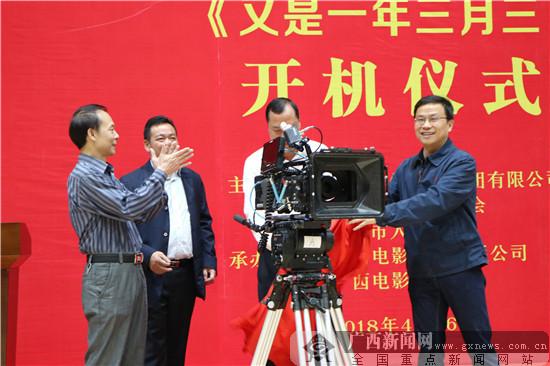 电影《又是一年三月三》开机 献礼自治区60周年大庆