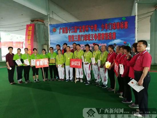 广西第十三届中青少年门球锦标赛近日在柳州举行