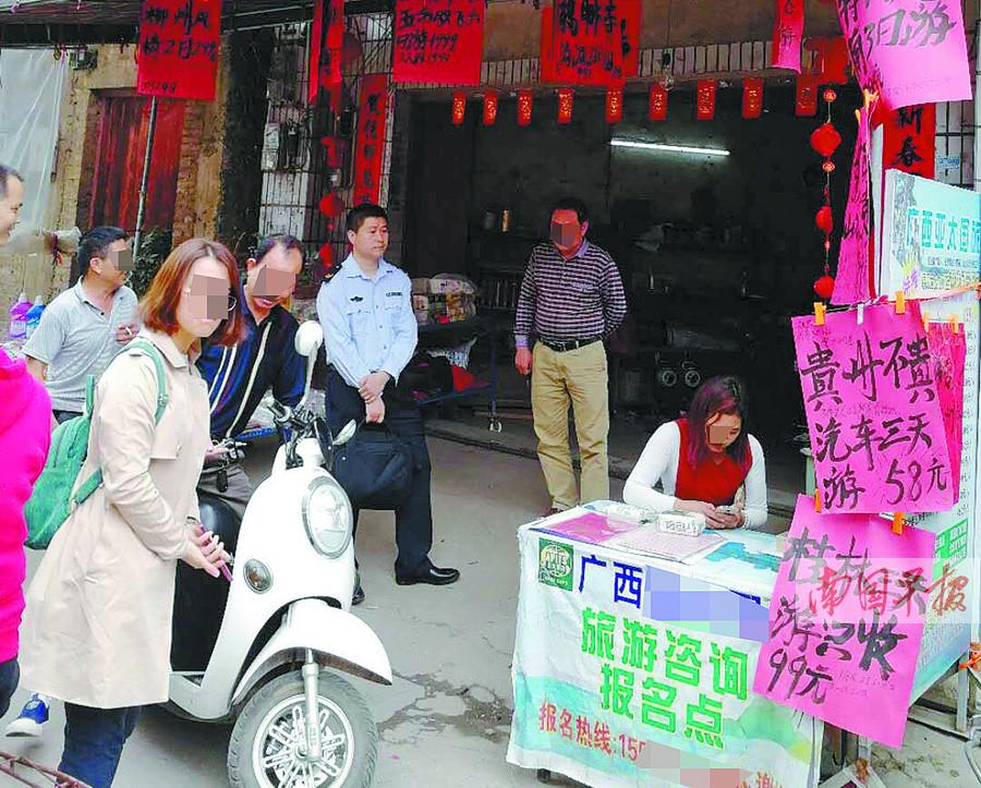 """""""低价游""""陷阱多 """"88元""""桂林三日游骗了广西近万人"""