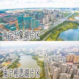 广西手机报4月29日下午版