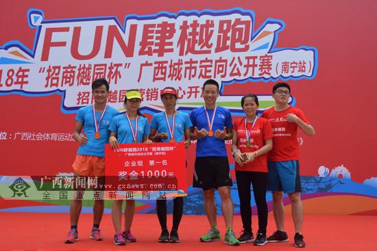600跑者点亮2018广西城市定向公开赛(南宁站)赛场