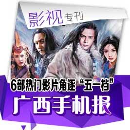 广西手机报5月1日下午版