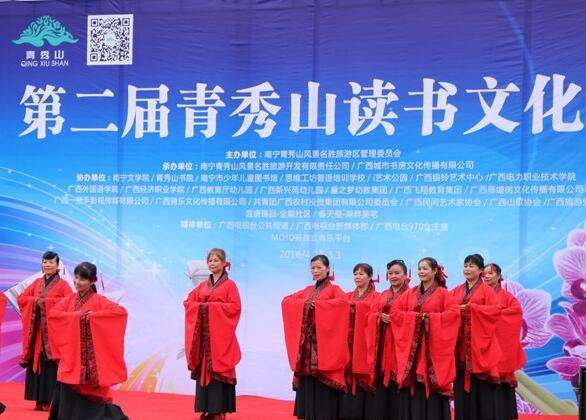 2018年南宁市青秀山读书文化节如火如荼举行