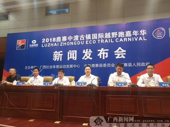 创新体育旅游 2018鹿寨国际越野跑嘉年华即将举行