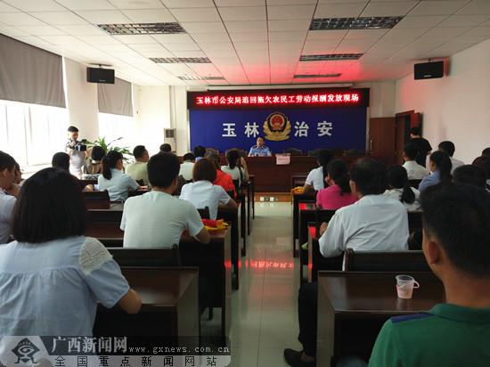 玉林警方为29名务工人员追回劳动报酬18万多元