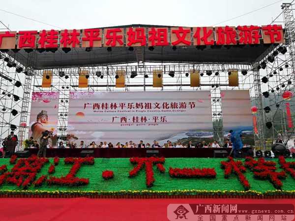 一样的漓江不一样的风光 平乐妈祖文化旅游节开幕