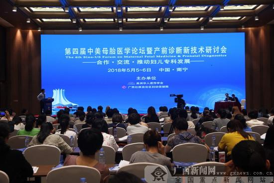 第四届中美母胎医学论坛暨产前诊断新技术研讨会