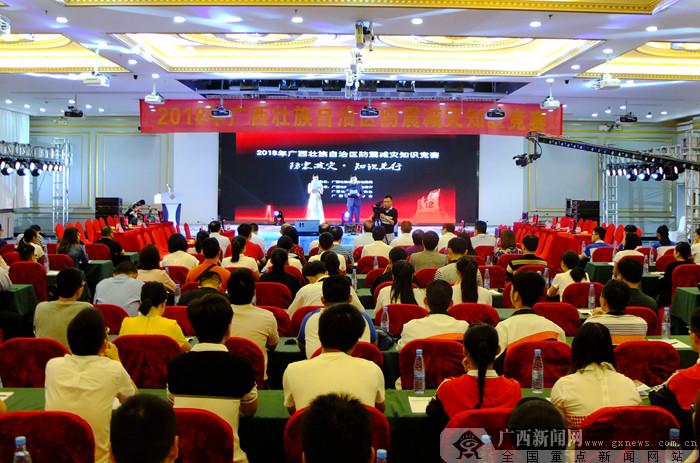 广西壮族自治区防震减灾知识竞赛落下帷幕