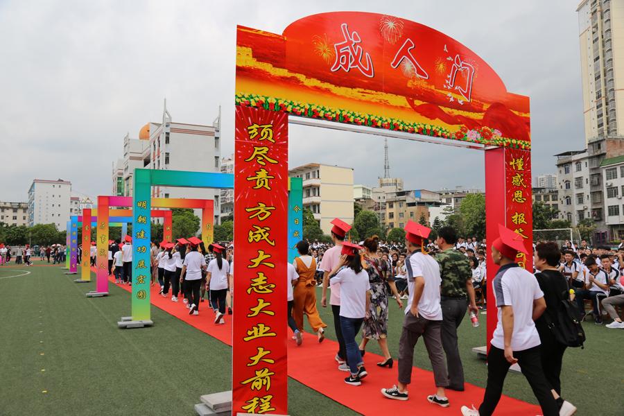 """环江高中举行成人礼""""致青春"""" 学生跨过""""成人门"""""""