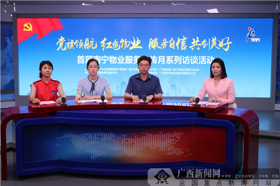 首届南宁物业服务宣传月 构建多方交流大平台