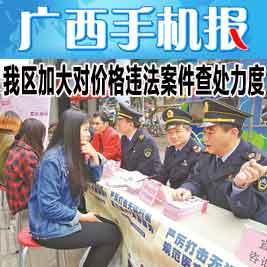 广西手机报5月8日上午版