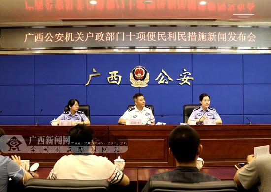 """干货多!广西推出十项便民利民措施 办居民身份证""""只跑一次"""""""