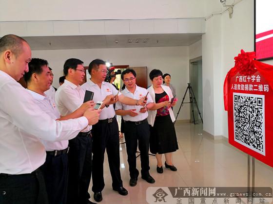 广西举行2018年世界红十字日主题纪念活动