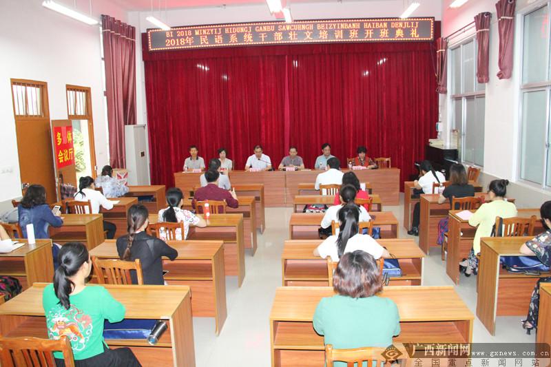 2018年全区民语系统干部壮文培训班在广西壮文学校开班