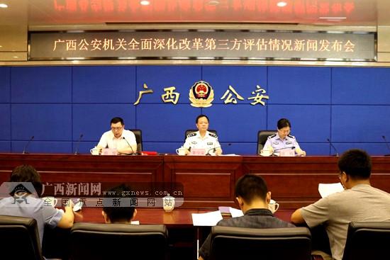 广西公安机关全面深化改革第三方评估出炉