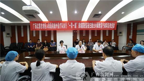 广西8名医护人员赴柬埔寨开展消除白内障致盲行动