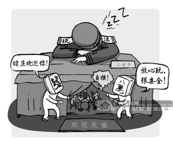 画中话:执法者装睡