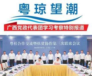 广西手机报5月9日上午版
