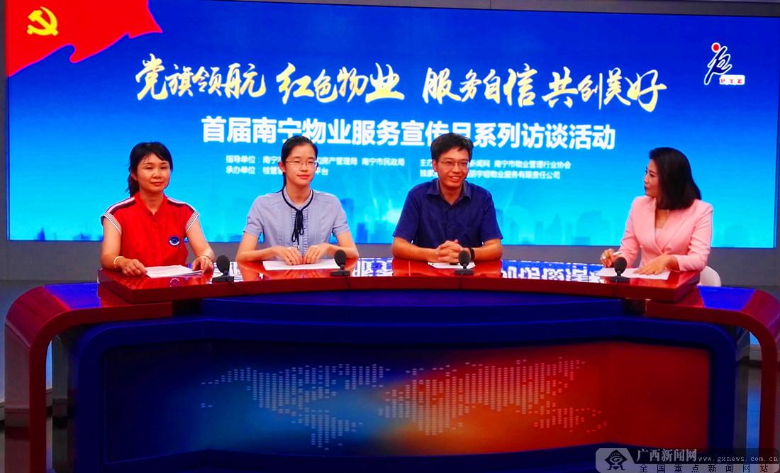 解答首届南宁物业服务宣传月活动相关内容