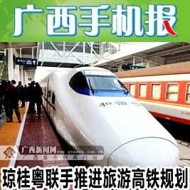 广西手机报5月11日下午版