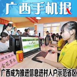 广西手机报5月11日上午版