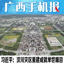 广西手机报5月13日上午版