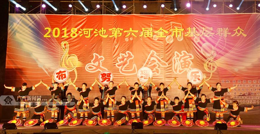 2018河池第六届全市基层群众文艺会演开幕(组图)