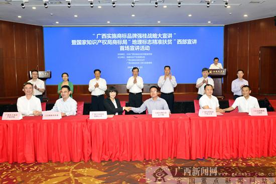 广西以商标战略宣讲为契机 促商标品牌强桂战略推进