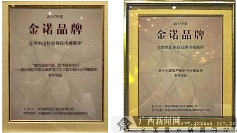 新华保险斩获金诺品牌奖两项大奖