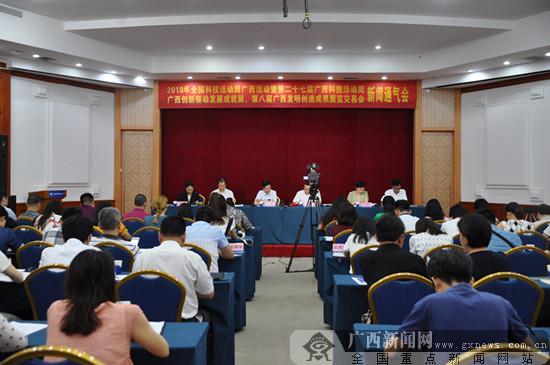 """2018年广西科技""""两周两展""""5月19—26日举行(图)"""