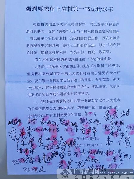 上思有生村村民联名挽留驻村第一书记(图)