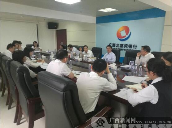 北部湾银行召开总行经营部门业务研讨会