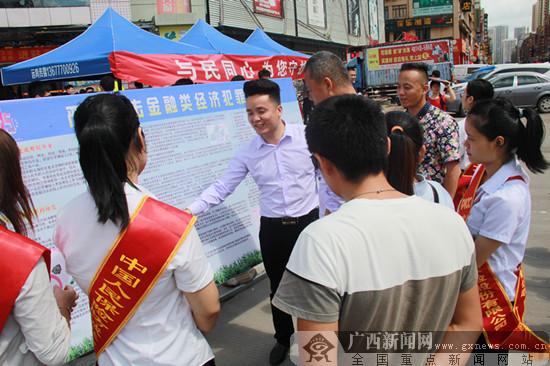 防城港开展声势浩大反经济犯罪宣传