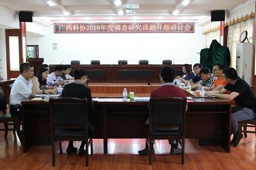 广西科协召开2018年度调查研究课题开题研讨会