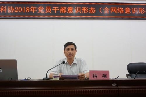 广西科协举办2018年党员干部意识形态(含网络意识形态)工作教育培训班
