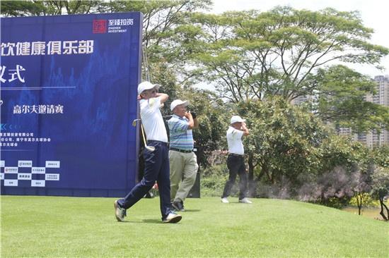 臻饮健康俱乐部高尔夫邀请赛在嘉和城开赛