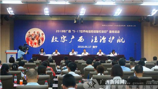 广西举行庆祝2018年世界电信和信息社会日