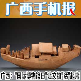 广西手机报5月17日下午版