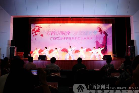 自治区农科院举行女职工风采展演活动(图)