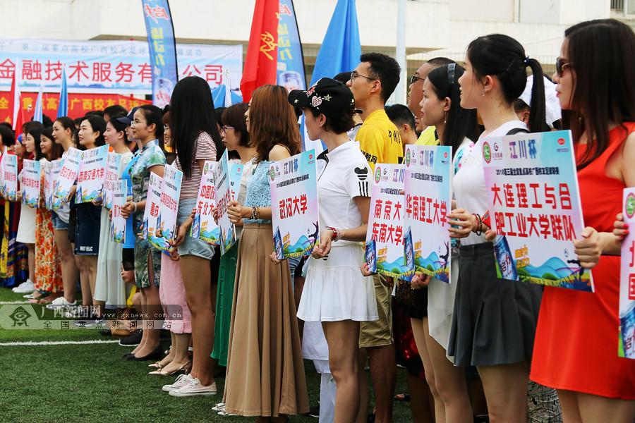 2018重点高校广西校友足球赛打响 参赛学校达42所