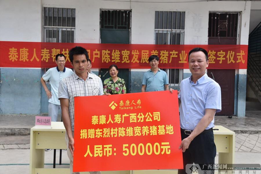 泰康人寿广西分公司扶持东烈村村民发展养猪产业