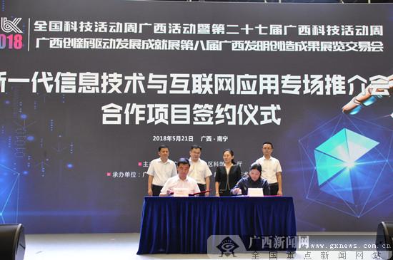 新一代信息技术与互联网技术招商推介会在南宁举行