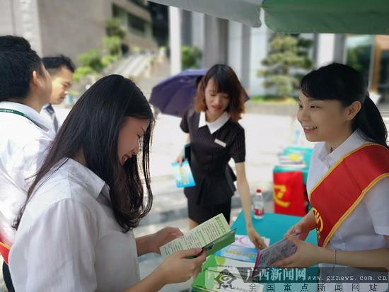 农银人寿广西分公司开展防范非法集资宣传活动