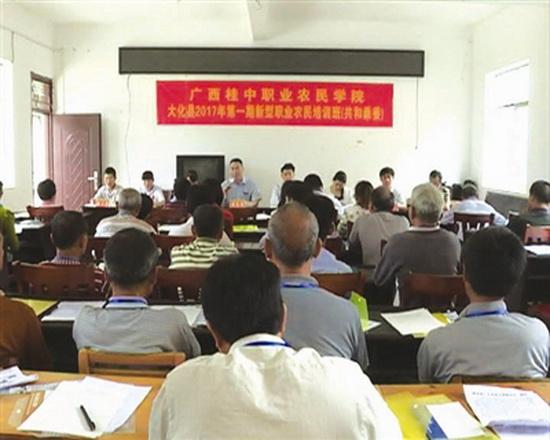 广西桂中职业农民学院到大化举办培训班