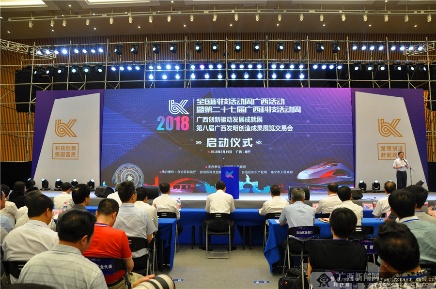 """高清:2018年广西科技""""两周两展""""掠影"""