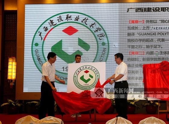广西建设职业技术学院召开校企合作交流会