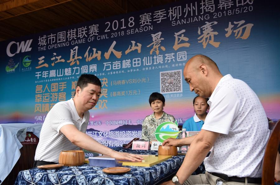 城市围棋联赛柳州揭幕战开赛 马晓春刘小光对弈